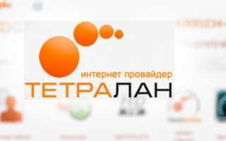 Личный кабинет Тетралан – возможности, регистрация, вход