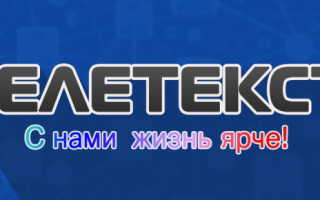 Телетекст – вход и возможности личного кабинета