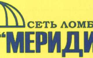 Ломбард Меридиан: регистрация личного кабинета, вход, функционал