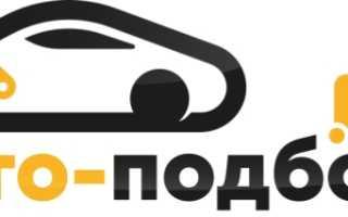 Автоподбор.рф – регистрация и вход в личный кабинет