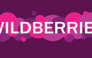 Личный кабинет интернет-магазина Вайлдберриз: регистрация и вход