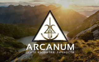 Личный кабинет Арканум: регистрация, авторизация и возможности центра развития личности