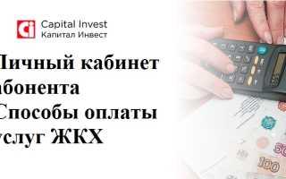 Капитал-инвест: инструкция по входу и регистрации новых абонентов