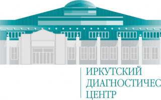 Иркутский диагностический центр (ИДЦ): регистрация и возможности личного кабинета