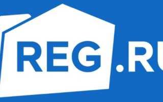 РЕГ.РУ: регистрация и возможности личного кабинета