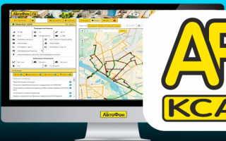 Личный кабинет «АвтоФон КСА»: алгоритм регистрации, добавление маячка в аккаунт