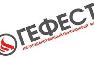 «НПФ «Гефест» – регистрация на официальном сайте, вход в личный кабинет
