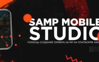 SAMP Mobile – регистрация на сервере и форуме, вход в личный кабинет
