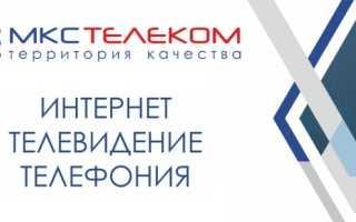 МКС Телеком: регистрация и вход в личный кабинет на официальном сайте