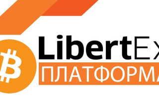 Личный кабинет Либертекс: регистрация и использование