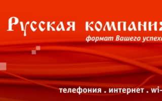 Русская компания – как зарегистрироваться и войти в личный кабинет