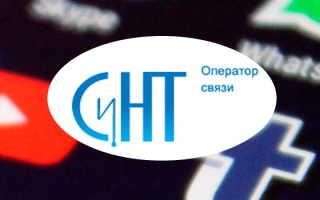 Особенности регистрации личного кабинета на сайте «СиНТ»