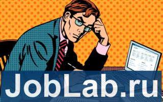 Джоблаб – правила создания и авторизации в личном кабинете