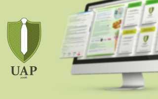 «ЮАП»: пошаговое создание Личного кабинета