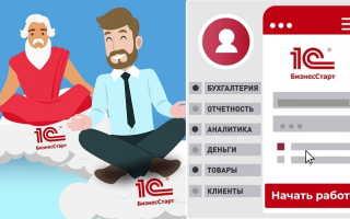 1cbiz ru – пошаговая регистрация и работа в личном кабинете