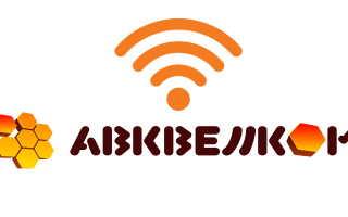 Личный кабинет АВК-Веллком: инструкция по регистрации