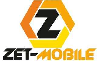 Личный кабинет Zet-Mobile: инструкция для входа, возможности аккаунта