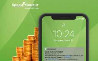 Кредит Момент – регистрация и вход в личный кабинет