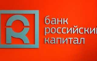 Регистрация личного кабинета банка Российский капитал