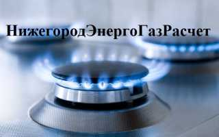 НижегородЭнергоГазРасчет – регистрация на сайте, вход в личный кабинет