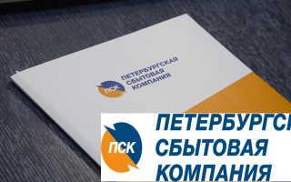 Регистрация и вход в личный кабинет ПСК