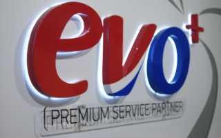 Войти личный кабинет интернет-провайдера EVO