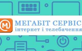 Личный кабинет Мегабит: инструкция для авторизации, возможности профиля