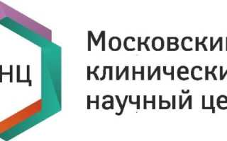 МКНЦ имени А.С. Логинова – вход в личный кабинет пациента