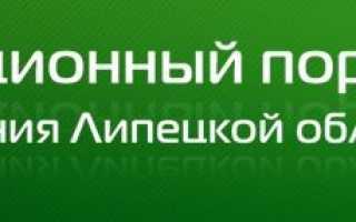 РИАМС Липецкой области – как зарегистрировать личный кабинет