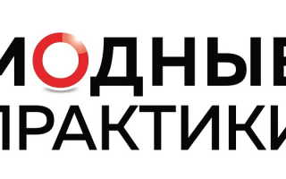 Личный кабинет на сайте Модные практики: инструкция по регистрации, вход в аккаунт