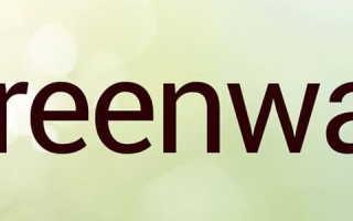 Личный кабинет интернет-магазина Гринвей: регистрация и доступный функционал