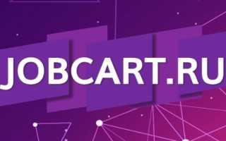 Jobcart: регистрация и возможности личного кабинета