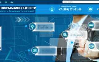 Личный кабинет Lk Informseti ru: регистрация личного кабинета, вход, функционал