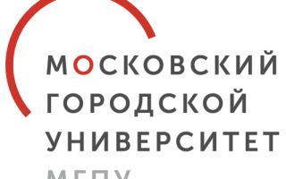 Московский городской педагогический университет (МГПУ): личный кабинет