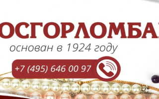 Личный кабинет на сайте «Мосгосломбард»: инструкция для входа, услуги компании