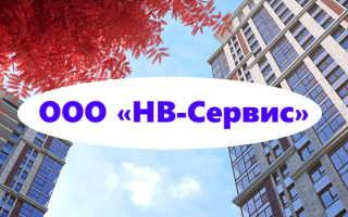 Особенности личного кабинета ООО «НВ-Сервис»