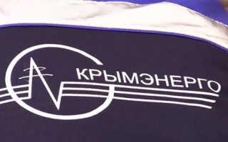 Регистрация и вход в личный кабинет Крымэнерго