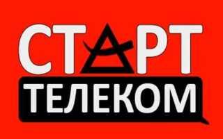 «СтартТелеком Калуга» – регистрация и вход в личный кабинет