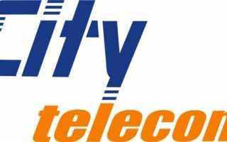 Интернет-провайдер СитиТелеком – регистрация абонента, вход в личный кабинет