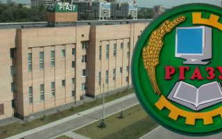 РГАЗУ: регистрация личного кабинета, авторизация, функционал