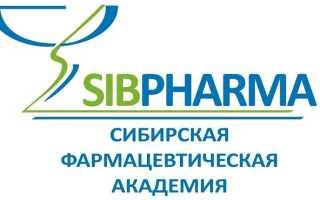 Сибирская фармацевтическая академия «SIBPHARMA»: регистрация и возможности личного кабинета