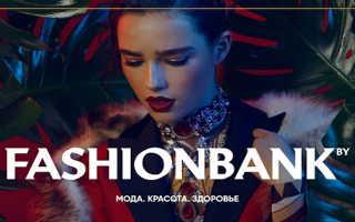 Личный кабинет на сайте fashionbank.ru: алгоритм регистрации, функции аккаунта