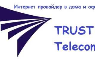 Траст Телеком: регистрация личного кабинета, вход, функционал