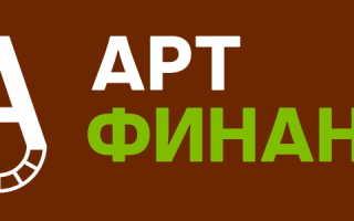 Регистрацияличного кабинета на сайте МФО «Арт Финанс»