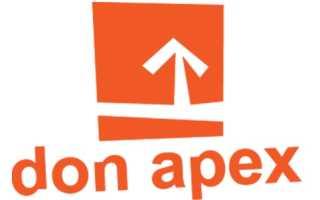 Дон Апекс – регистрация и вход в личный кабинет