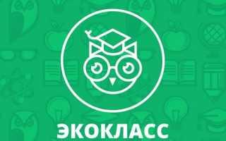 Экокласс – регистрация и вход в личный кабинет