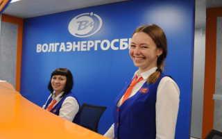 Личный кабинет АО «Волгаэнергосбыт»: регистрация и авторизация