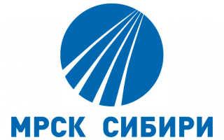 МРСК Сибири: личный кабинет для физических лиц