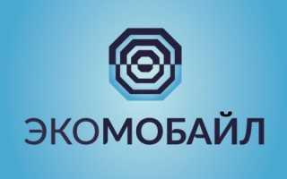 Экомобайл: регистрация и вход в личный кабинет