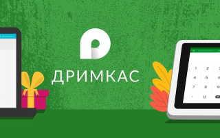 Личный кабинет Дримкас: регистрация, настройка и функции